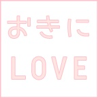 okinilove_20151130085144adf.png