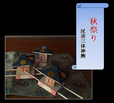 秋祭り 尾道三体神輿H27年9月B