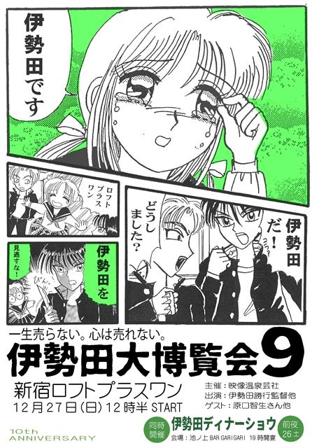 伊勢田大博覧会9