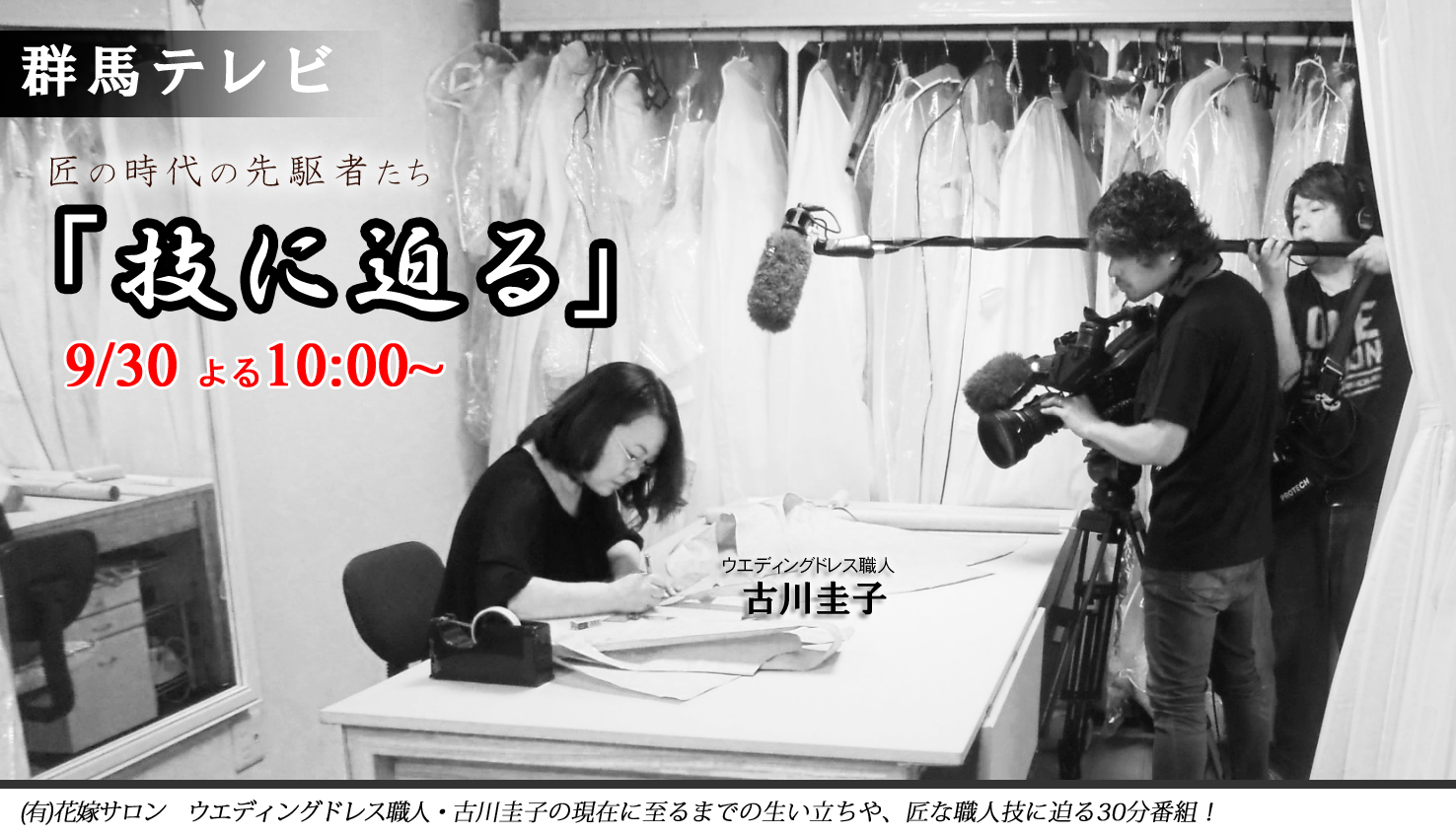 群馬テレビ花嫁サロン古川圭子ウエディングドレス職人