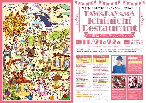 _俵山1日レストラン(最終)-1024x724