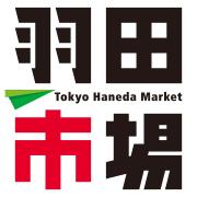 羽田市場ブログ