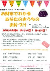 2015 12 6 お財布