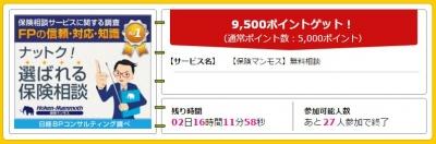 hokenminaoshi.jpg