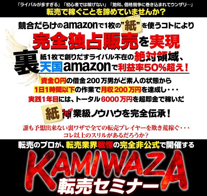 KAMIWAZA転売セミナー