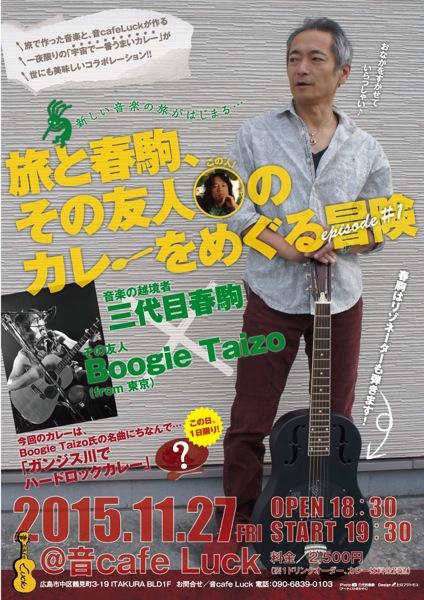 旅と春駒フライヤー1021-2