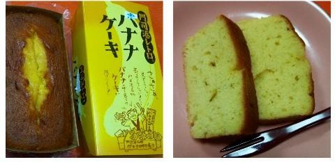 平成27年8月23日バナナケーキ