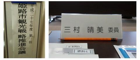 平成27年8月31日姫路市