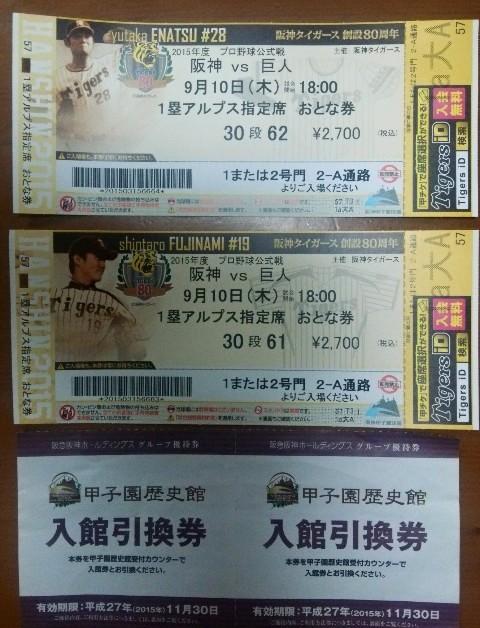 平成27年9月10日野球観戦