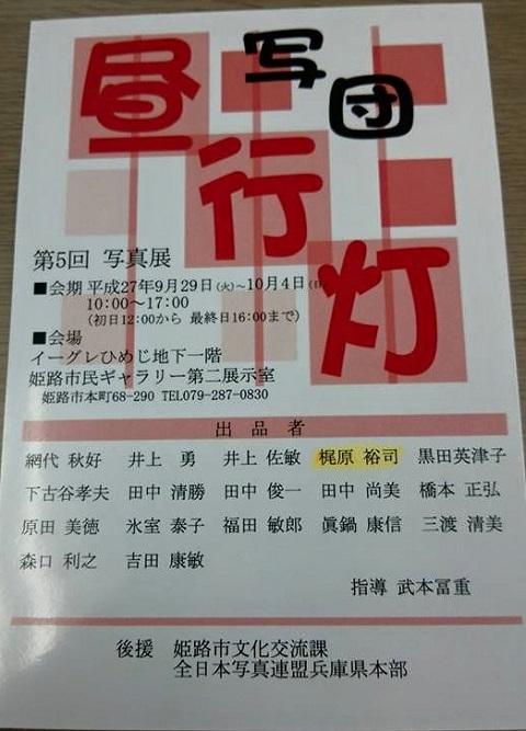 平成27年9月15日中播磨2