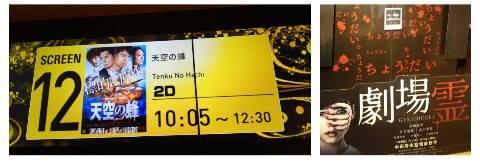 平成27年10月16日映画