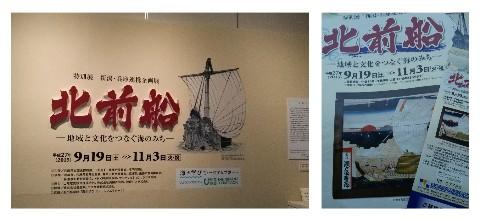 平成27年10月17日博物館1