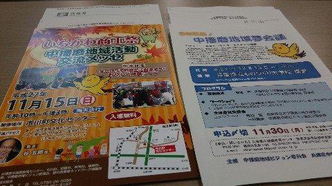 平成27年10月19日企画部会議