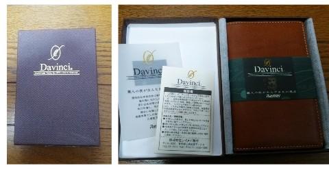 平成27年11月ダビンチ手帳