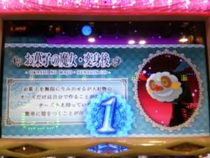 2015-10-10-03 変身後