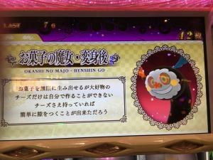 2015-11-19-01 変身後
