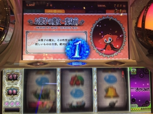 2015-11-19-33 変身前