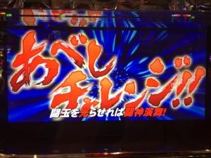2015-11-12-10 50あべし赤文字