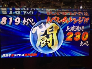 2015-11-12-11 230あべし