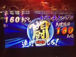 2015-11-15-11 160あべし