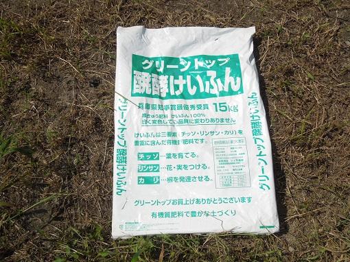 けいふん肥料