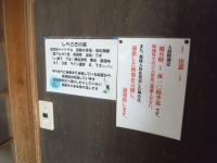 人吉温泉 しらさぎの湯 (12)