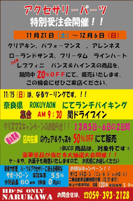 アクセサリ-パ-ツフェア2015冬