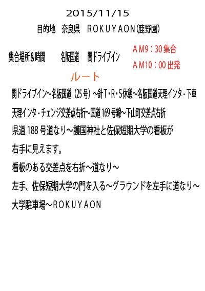 ツ-リング2015 奈良県 ロクヤオン