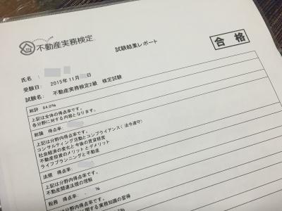 fudousanjitsumukentei21511241.jpg