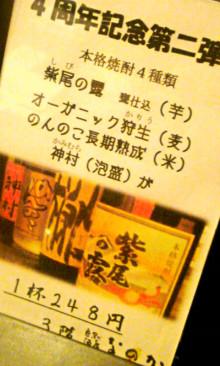 ほやほや、焼酎アドバイザーのつぶやき-090729_1503~010001.jpg