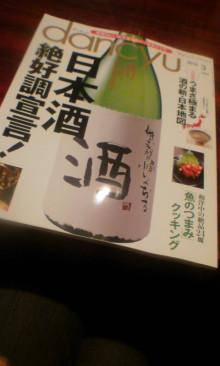 お酒は世界を幸せにする! 続ほやほや、焼酎アドバイザーのつぶやき -100208_1223~01.jpg