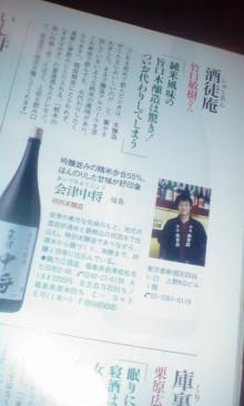お酒は世界を幸せにする! 続ほやほや、焼酎アドバイザーのつぶやき -100208_1224~01.jpg