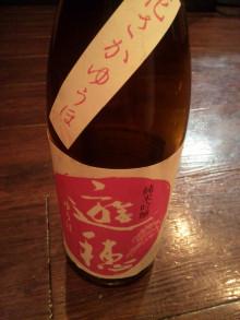 お酒は世界を幸せにする! 続ほやほや、焼酎アドバイザーのつぶやき ・・・そう言えば利き酒師でもあるw-100327_005905.jpg