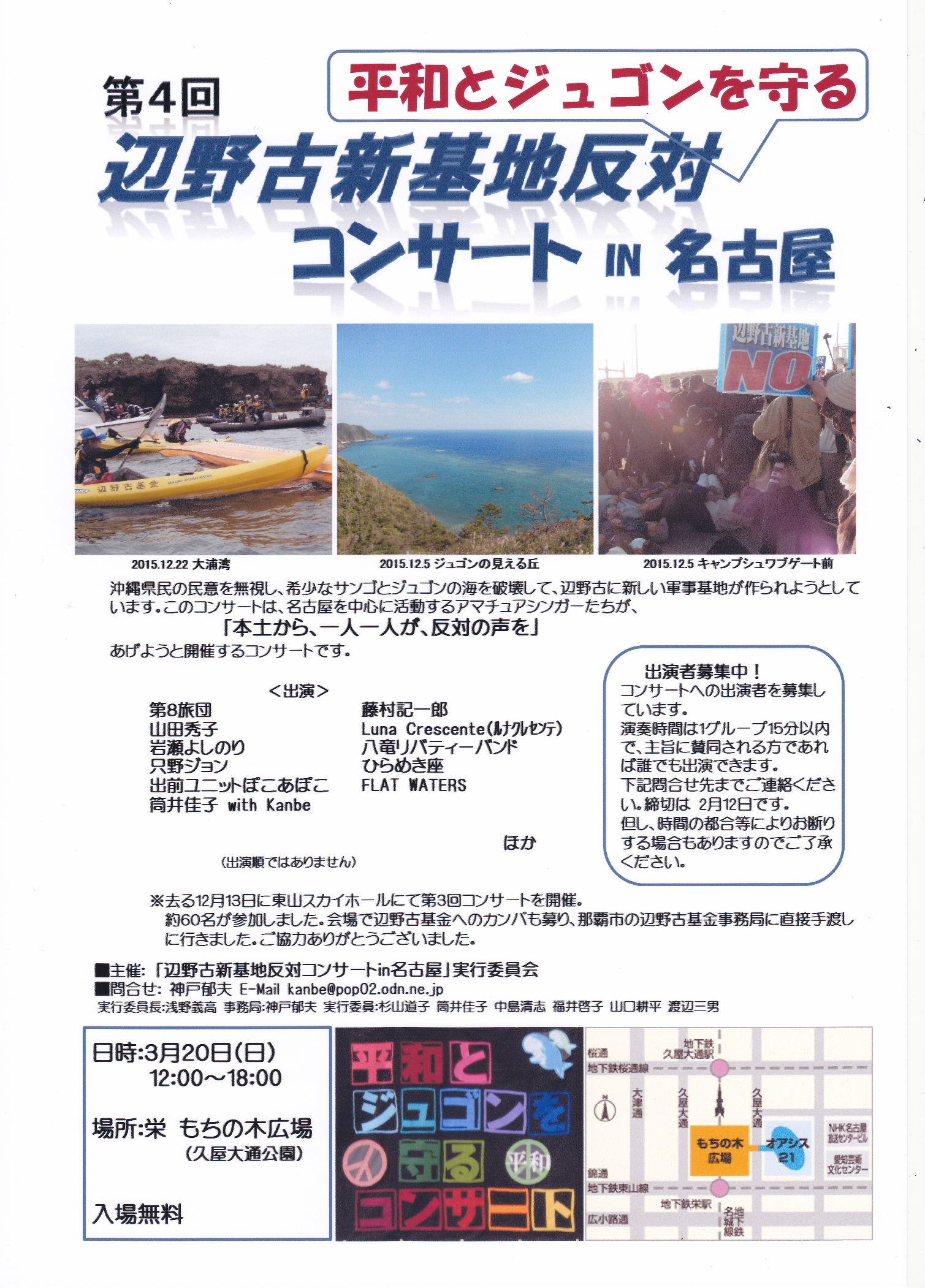 第4回辺野古新基地反対コンサートチラシ