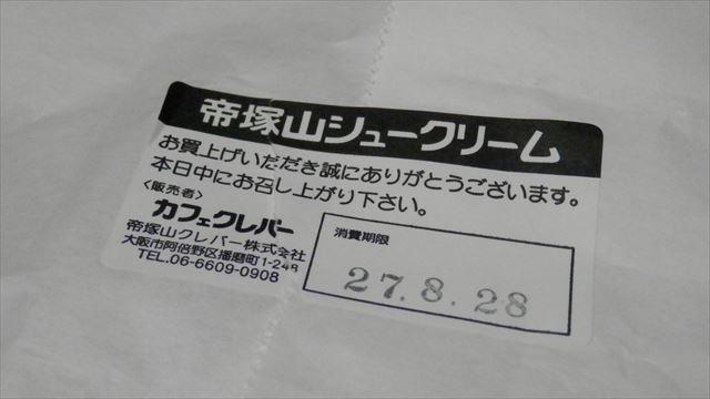 帝塚山シュークリーム