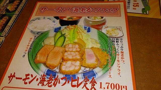 サーモン・海老かつ・ヒレ定食