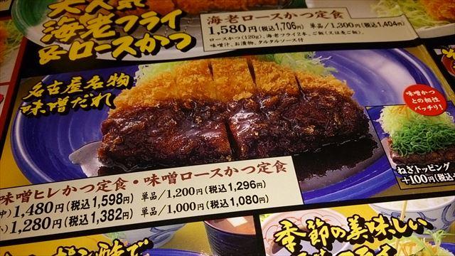 味噌ロースかつ定食