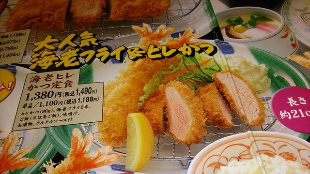 海老フライ&ヒレかつ定食