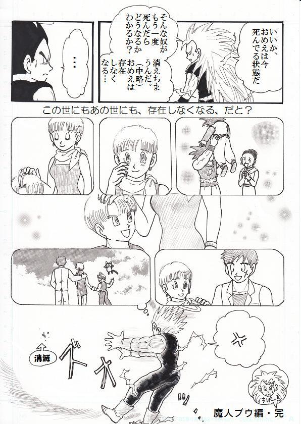 ikinarisaisyuukai.jpg