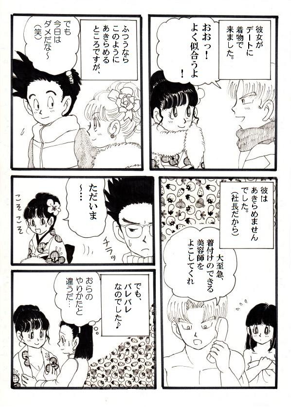 kanojyogakimononikigaetara.jpg
