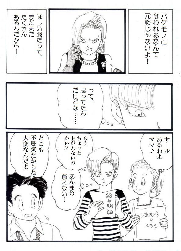 kanojyowasimamura.jpg
