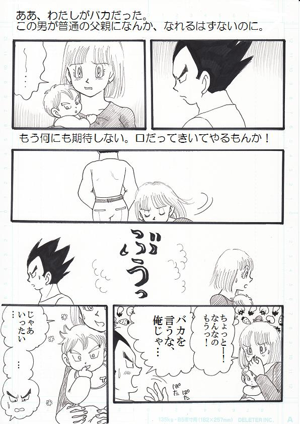kowakasugai.jpg