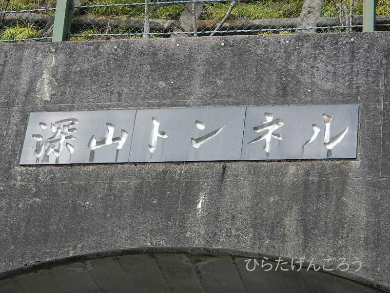 miyama-tunnel②