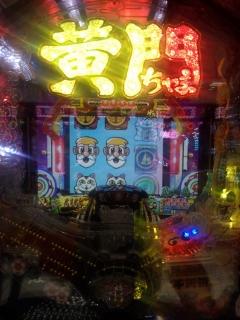 黄門ちゃま1-2
