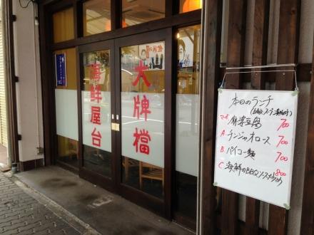 151010ibukiyama (2)