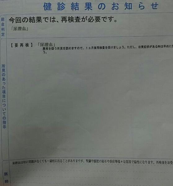 20151102用・再検査