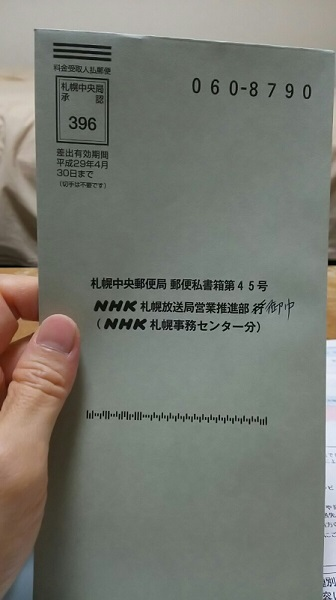 20151206用・封筒