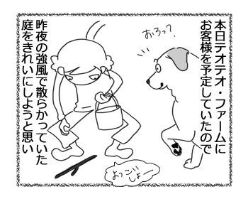 羊の国のラブラドール絵日記シニア!!「向きな作業」1