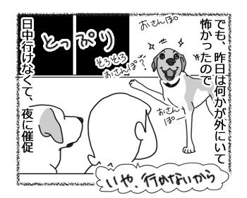 羊の国のラブラドール絵日記シニア!!「恐怖?の対象」4