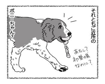 羊の国のラブラドール絵日記シニア!!「チェイスの恋のお相手」3